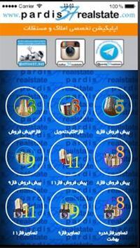 دفتر37اتحادیه املاک پردیس poster