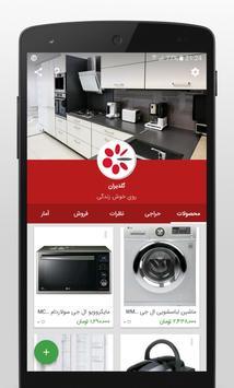 پاساژ |  Pasazh apk screenshot
