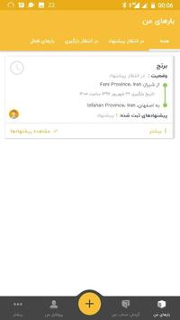 boxit customer screenshot 3