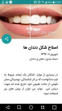 کلینیک دندانپزشکی جانان screenshot 3