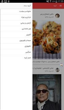 آژینا - Azhina screenshot 10