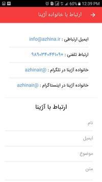 آژینا - Azhina screenshot 2
