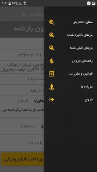 BAR1 screenshot 5