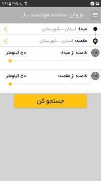 BAR1 screenshot 6