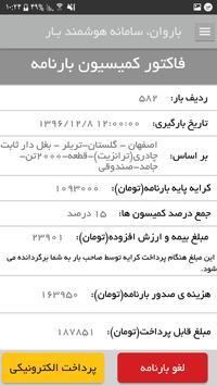 BAR1 screenshot 7