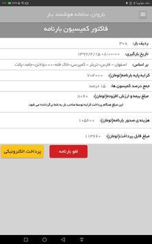 BAR1 screenshot 13