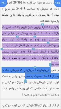 ترس و نفرت در لالیگا apk screenshot