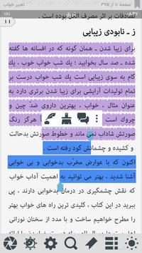 تعبیر خواب apk screenshot