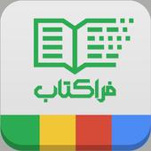 Faraketab E-Audio Bookstore icon
