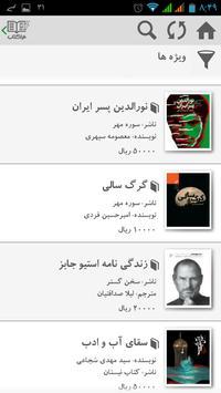 Faraketab E-Audio Bookstore apk screenshot