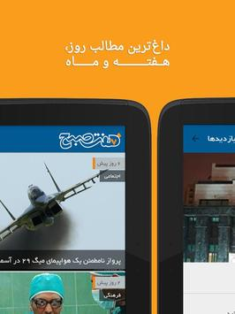 7Sobh Newspaper apk screenshot
