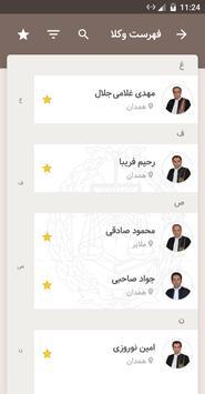 کانون وکلای دادگستری استان همدان screenshot 3
