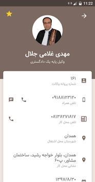 کانون وکلای دادگستری استان همدان screenshot 2