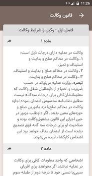 کانون وکلای دادگستری استان همدان screenshot 7
