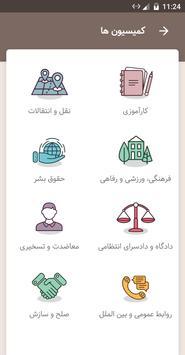 کانون وکلای دادگستری استان همدان screenshot 4