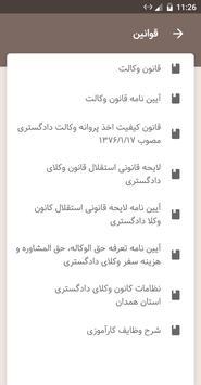 کانون وکلای دادگستری استان همدان screenshot 6