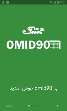 پرسشنامه ورزشی امید 90 poster
