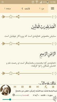 Quran Hakim - Lite screenshot 1