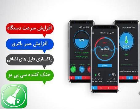 بهینه ساز هوشمند  گوشی poster
