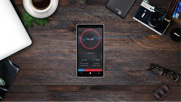 بهینه ساز هوشمند  گوشی screenshot 7