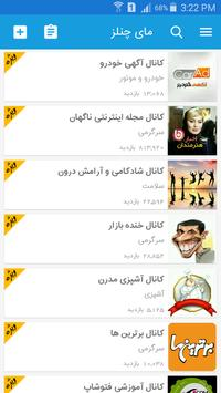 کانال یاب تلگرام poster