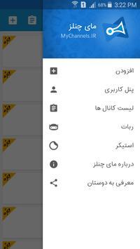 کانال یاب تلگرام apk screenshot
