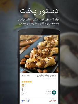 آشپزی با سرآشپز پاپیون 截图 5