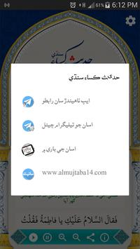 Hadees e Kisa Sindhi حدیث ڪساء screenshot 5