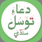 Dua Tawassul Sindhi دعاءِ توسل icon