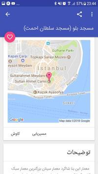 سفر به ترکیه (استانبول) apk screenshot