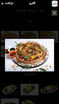 کافه رستوران کوروش - Kourosh Cafe & Restaurant screenshot 4