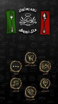 کافه رستوران کوروش - Kourosh Cafe & Restaurant poster
