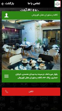 کافه رستوران کوروش - Kourosh Cafe & Restaurant screenshot 1