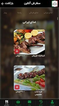کافه رستوران کوروش - Kourosh Cafe & Restaurant screenshot 2