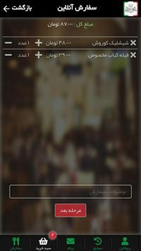 کافه رستوران کوروش - Kourosh Cafe & Restaurant screenshot 3