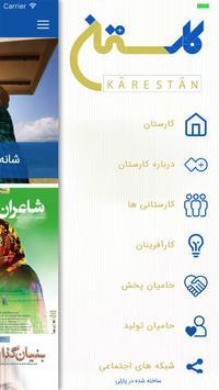 karestan poster