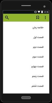 رمان های جالب apk screenshot