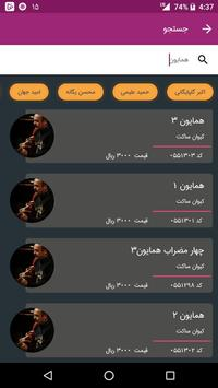 Rinavaz screenshot 3