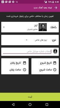 Rinavaz screenshot 5