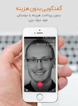 تلگرام فارسی نارنجی (صوتی و تصویری) screenshot 3