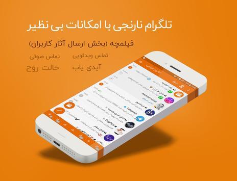 تلگرام فارسی نارنجی (صوتی و تصویری) screenshot 1