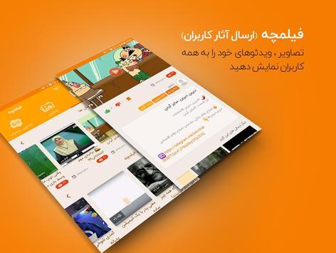 تلگرام فارسی نارنجی (صوتی و تصویری) screenshot 2