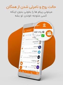 تلگرام فارسی نارنجی (صوتی و تصویری) screenshot 7