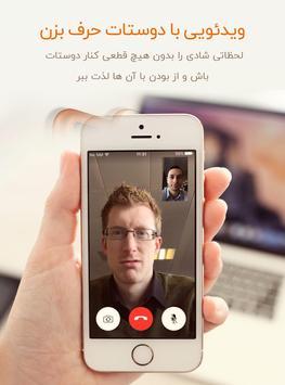 تلگرام فارسی نارنجی (صوتی و تصویری) screenshot 4