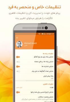 تلگرام فارسی نارنجی (صوتی و تصویری) screenshot 5