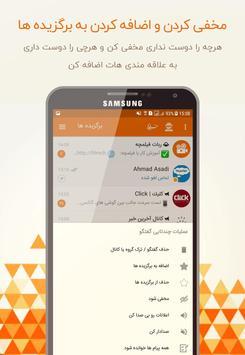 تلگرام فارسی نارنجی (صوتی و تصویری) screenshot 6