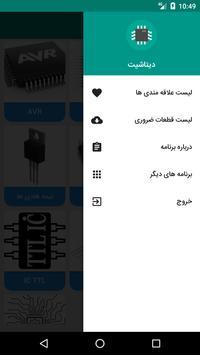 دیتاشیت screenshot 6