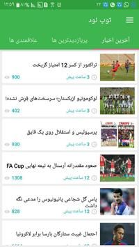 توپ نود apk screenshot