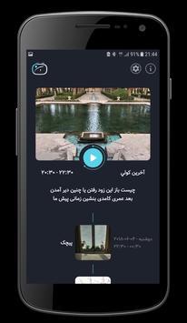 RadioShin screenshot 4