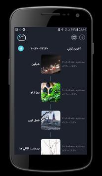 RadioShin screenshot 2